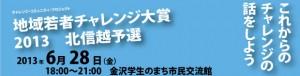 地域若者チャレンジ大賞2013北信越予選