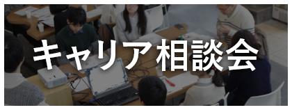 キャリア相談会バナー