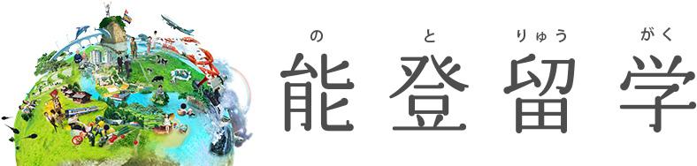 能登留学 ロゴ