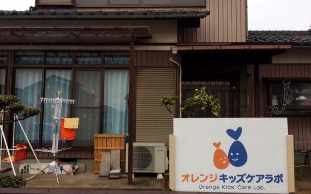 オレンジキッズケアラボ1